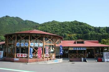 みちの駅 おのこ.jpg