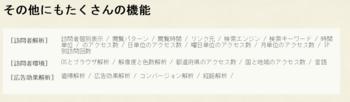 アナライザー3.PNG