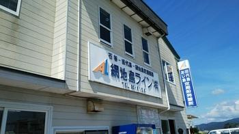 網地島ライン.JPG